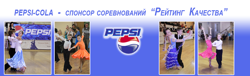 Перейти на сайт Pepsi-Cola